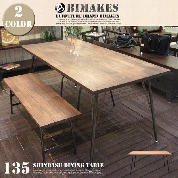 ダイニングテーブル ビメイクス BIMAKES シンバス ダイニングテーブル135 SHINBASU DINING TABLE 135 オーク ウォールナット 無垢材 アイアン脚 オイル塗装|bicasa