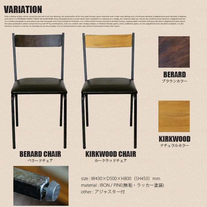 チェア ビメイクス BIMAKES KIRKWOOD CHAIR カークウッドチェア 椅子 bicasa 02