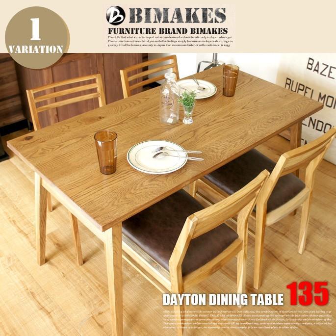 デイトンダイニングテーブル135 オーク ビメイクス|bicasa