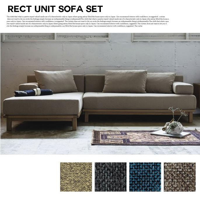 rect. unit sofa set レクトユニットソファ セット シーヴ SIEVE SVE-SF013W・SVE-SF013L カウチソファ ファブリックソファ カバーリング