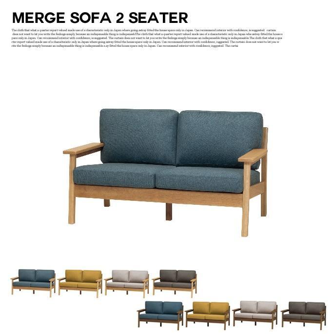 merge sofa 2seater マージソファ 2人掛け シーヴ SIEVE SIEVE SVE-SF018M SVE-SF018M-B ファブリックソファ 2Pソファー カバーリング