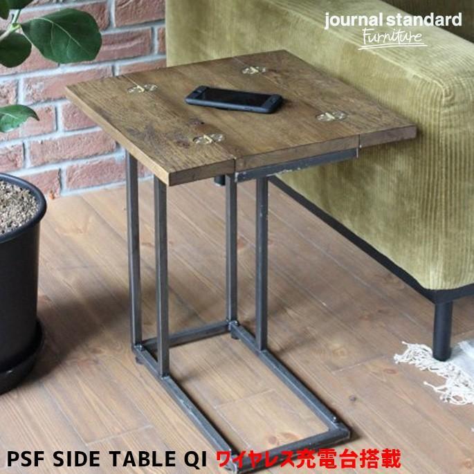 テーブル ジャーナル スタンダード ファニチャー jurnal standard Furniture ピーエスエフサイドテーブルキューアイ PSF SIDE TABLE QI bicasa