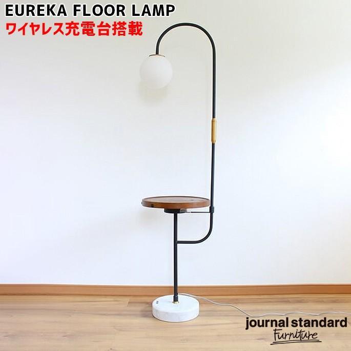 照明 ジャーナル スタンダード ファニチャー jurnal standard Furniture イウレカ フロアランプ EUREKA FLOOR LAMP フロアライト スタンドライト|bicasa