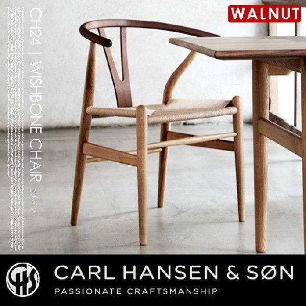 チェア カールハンセン &サン CARL HANSEN&SON CH24 Yチェア ウィッシュボーンチェア WISHBONECHAIR ウォールナット ラッカー オイル デザイナーズチェア bicasa