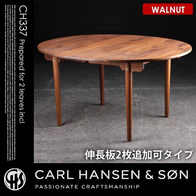 CH337 ダイニングテーブル 140×115 ウォールナット ハンス・J・ウェグナー カールハンセン&サン