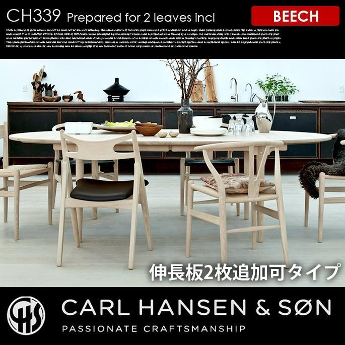CH339ダイニングテーブル 240×115 ビーチ 【伸長板2枚追加可能タイプ】 【伸長板2枚追加可能タイプ】 ハンス・J・ウェグナー カールハンセン&サン