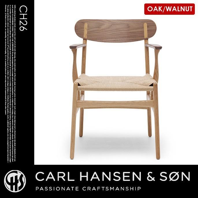 チェア CHAIR CH26 オーク/ウォールナット OAK/Walnut ハンス ハンス J.ウェグナー HANS J.WEGNER カールハンセン&サン CARL HANSEN & SON