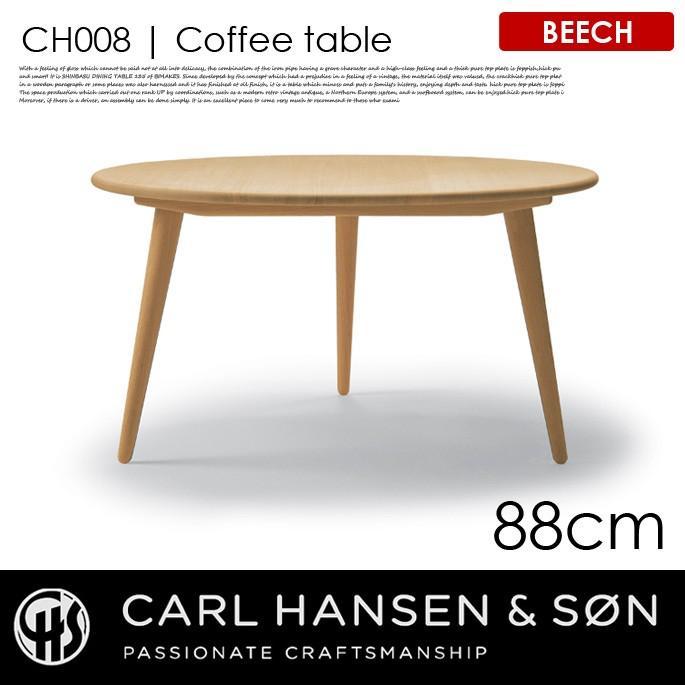 コーヒーテーブル COFFEE TABLE CH008 ビーチ Beech φ88cm ハンス J.ウェグナー HANS J.WEGNER カールハンセン&サン CARL HANSEN & SON