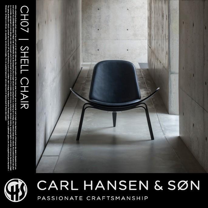 シェルチェア SHELL CHAIR CH07 リビングチェア パーソナルチェア 1人掛け CARL HANSEN & SON|bicasa