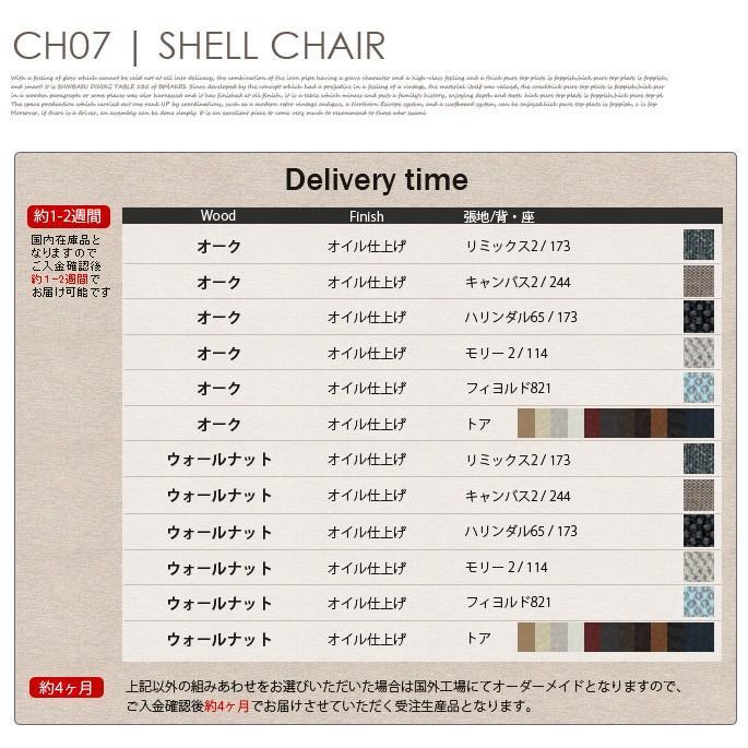 シェルチェア SHELL CHAIR CH07 リビングチェア パーソナルチェア 1人掛け CARL HANSEN & SON|bicasa|03