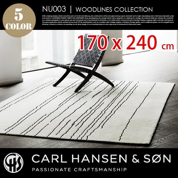 ウッドライン ラグ WOOD LINES RUG NUP003 170×240cm ウールラグ コットンラグ カフェスタイル CARL HANSEN & SON bicasa