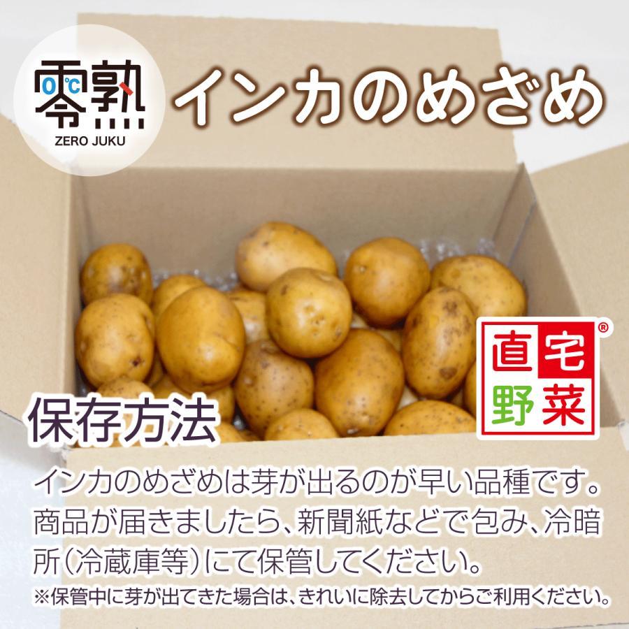 零熟インカのめざめ 3kg(S〜Mサイズ) 《野菜ソムリエサミット最高金賞受賞》 じゃがいも 送料込 備中農園のこだわり野菜|bichumarche|04