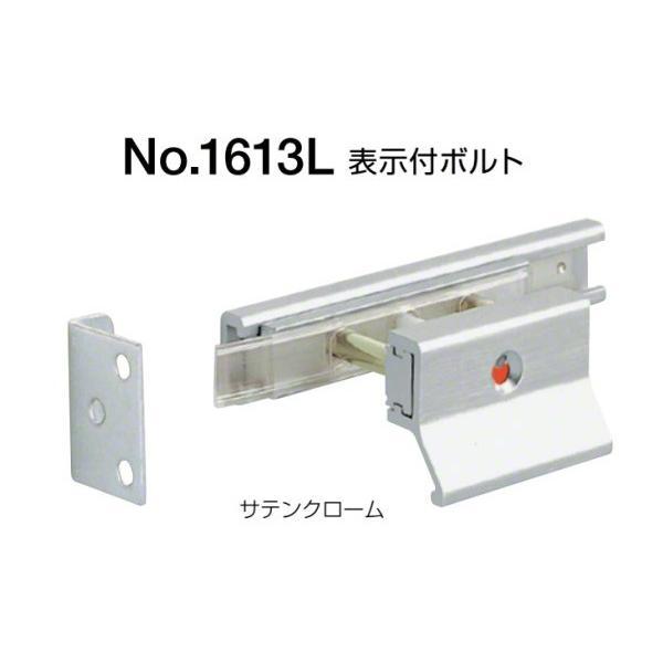 10個入 BEST(ベスト)  No.1613L 表示付ボルト(外開き用) サテンクローム (コード1613L-1-C)