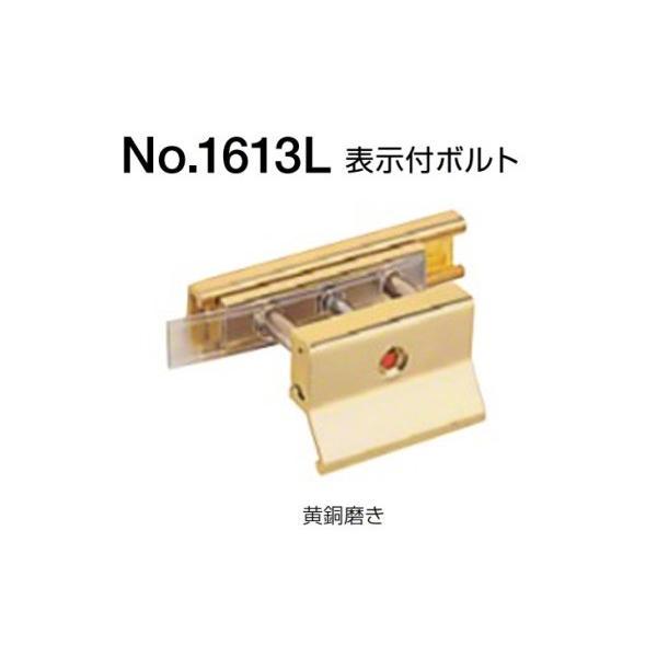 10個入 BEST(ベスト)  No.1613L 表示付ボルト(外開き用) 黄銅磨き (コード1613L-2-C)