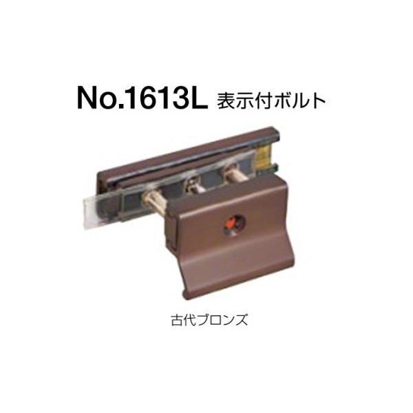 10個入 BEST(ベスト)  No.1613L 表示付ボルト(外開き用) 古代ブロンズ (コード1613L-3-C)