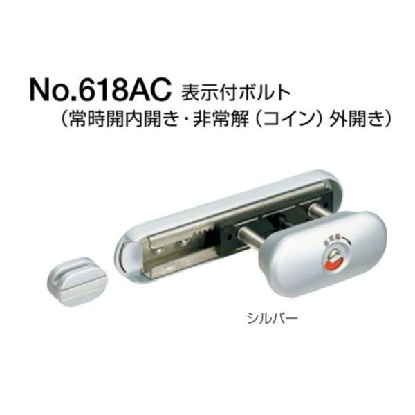 10個入 BEST(ベスト)  No.618AC 表示付ボルト(常時開内開き·コイン非常解錠時外開き)シルバー (戸厚30-40mm) (618A-C