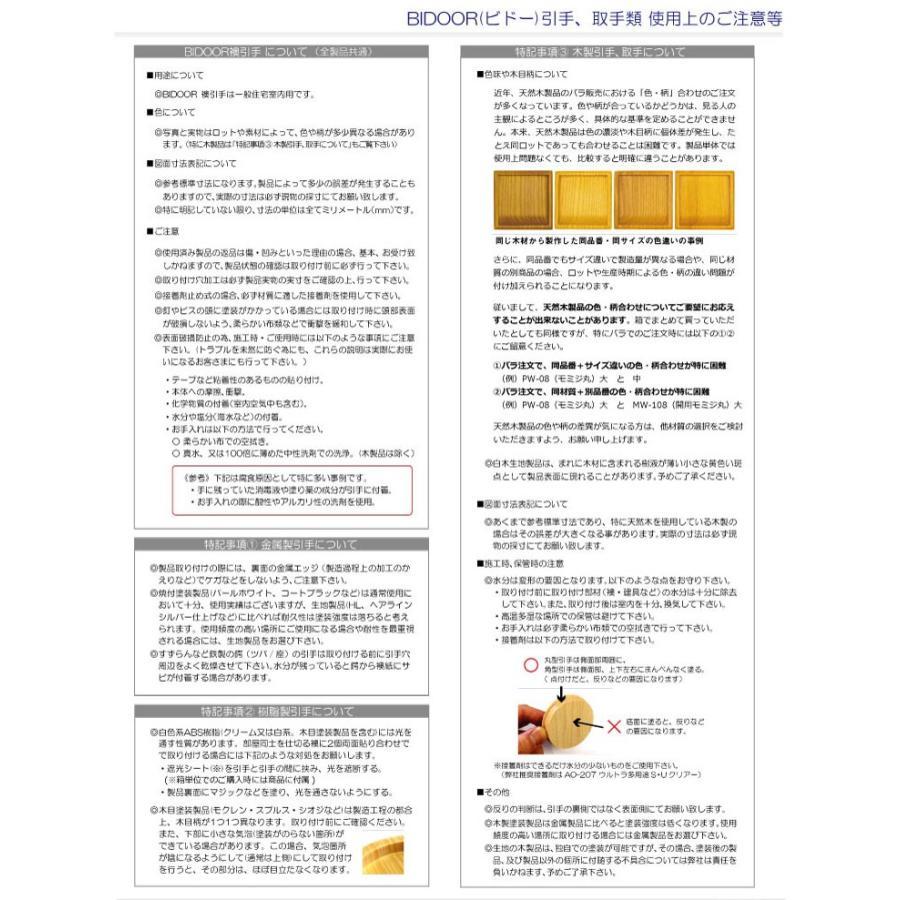 BIDOOR(ビドー)  HF-23 面打ルーター取手 白 サイズ中(特売) 2本入 【即納】|bidoorpal|04