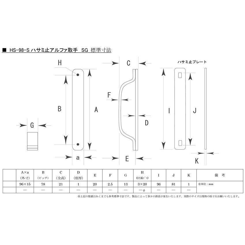 BIDOOR(ビドー)  HS-98-S ハサミ止アルファ取手 (座付) 片面 SG ‐ 【即納】|bidoorpal|03