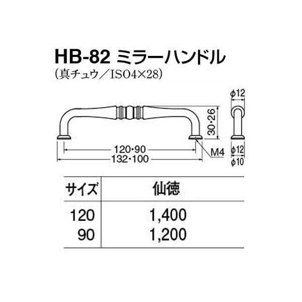 20本入 シロクマ  HB-82 ミラーハンドル 仙徳 120mm|bidoorpal|02