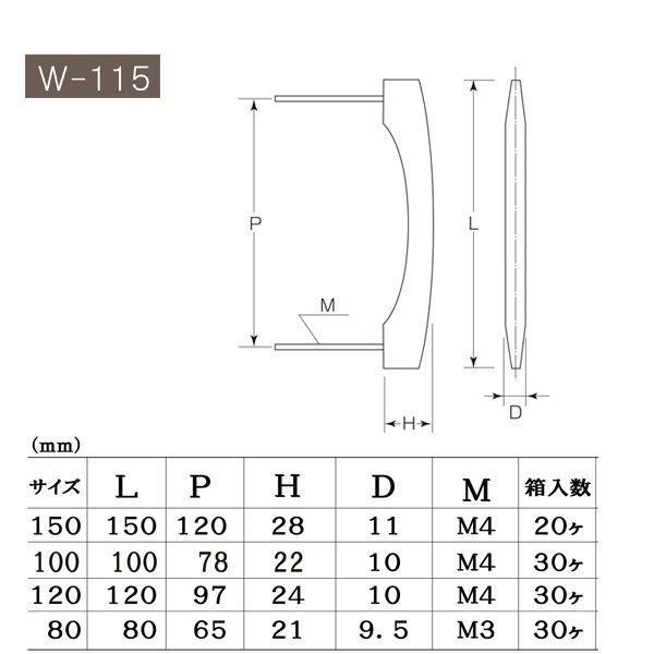 丸喜金属本社  W-115 クロウッド いづも取手 マットブラック 150mm|bidoorpal|02