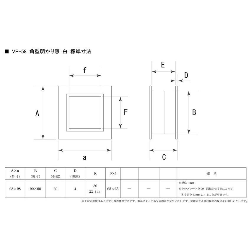 10組入 BIDOOR(ビドー)  VP-58 角型あかり窓 白 -|bidoorpal|02