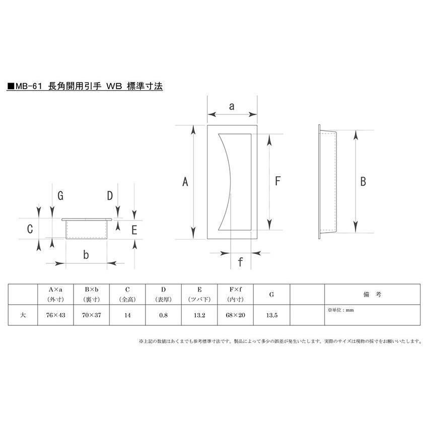 BIDOOR(ビドー)  MB-61 長角開用 WB サイズ大(特売) 【即納】 bidoorpal 03