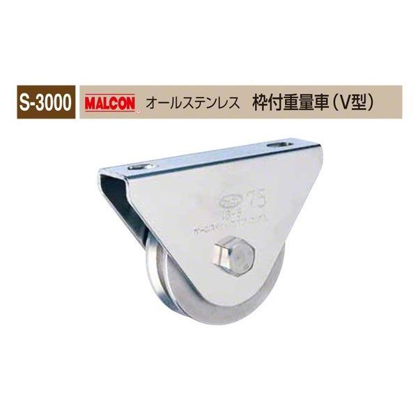 20個入 丸喜金属本社 S-3000 MALCON オールステンレス 枠付重量車(V型) φ50 (S-3000 500)
