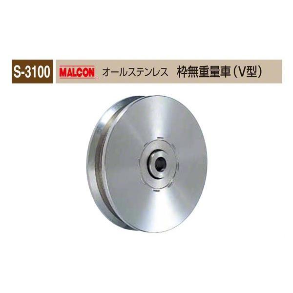 4個入 丸喜金属本社 S-3100 MALCON オールステンレス 枠無重量車(V型) φ150 (S-3100 150)