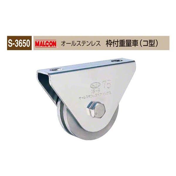 2個入 丸喜金属本社 S-3650 MALCON オールステンレス 枠付重量車(コ型) φ200 (S-3650 200)