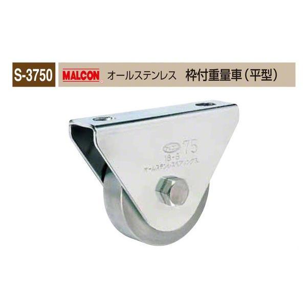 10個入 丸喜金属本社 S-3750 MALCON オールステンレス 枠付重量車(平型) φ110 (S-3750 110)