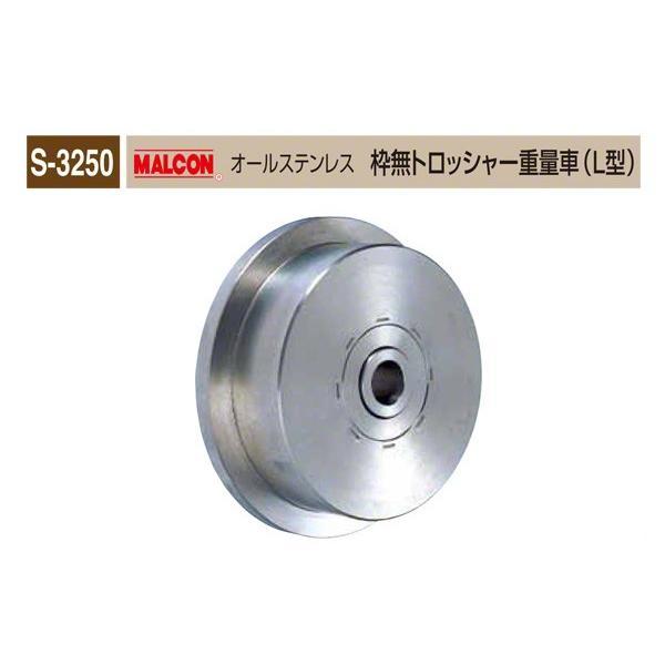 8個入 丸喜金属本社 S-3250 MALCON オールステンレス 枠無トロッシャー重量車(L型) φ100 (S-3250 100)