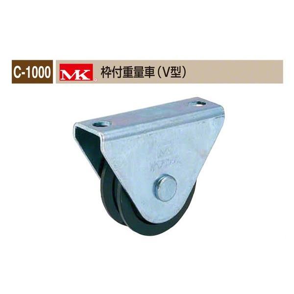 16個入 丸喜金属本社 C-1000 MK 枠付重量車(V型) φ120 (C-1000 120)