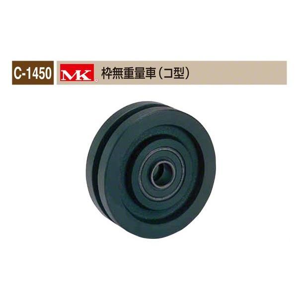 20個入 丸喜金属本社 C-1450 MK 枠無重量車(コ型) φ105 (C-1450 105)