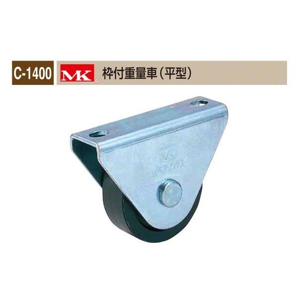 2個入 丸喜金属本社 C-1400 MK 枠付重量車(平型) φ200 (C-1400 200)
