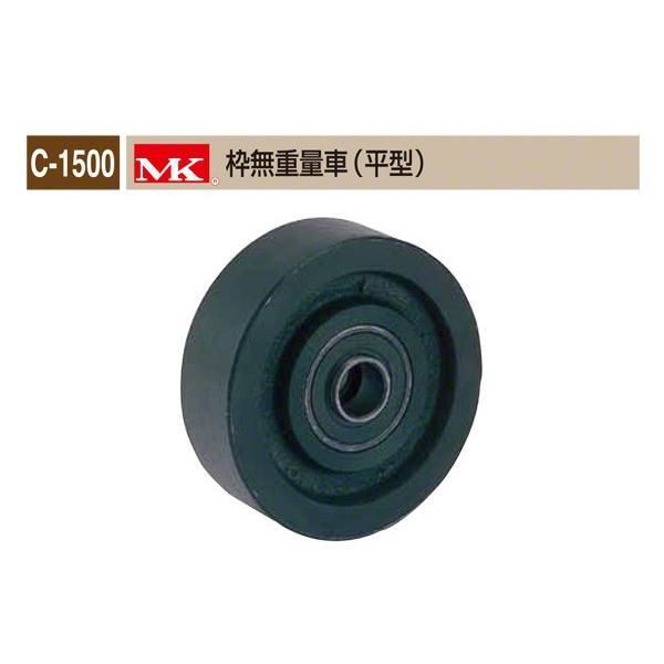 40個入 丸喜金属本社 C-1500 MK 枠無重量車(平型) φ60 (C-1500 600)