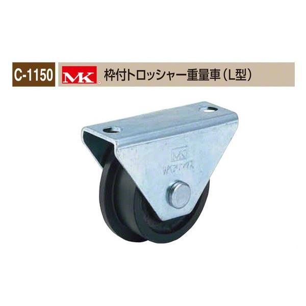 4個入 丸喜金属本社 C-1150 MK 枠付トロッシャー重量車(L型) φ150 (C-1150 150)