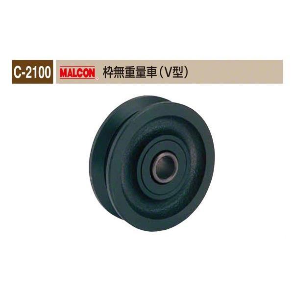 20個入 丸喜金属本社 C-2100 MALCON 枠無重量車(V型) φ105 (C-2100 100)