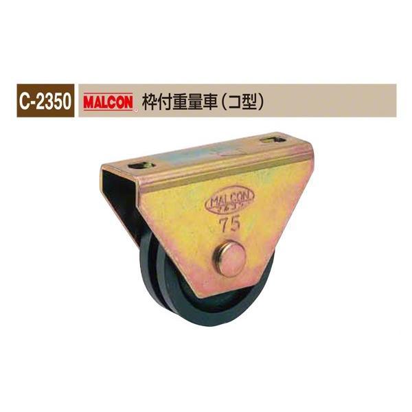 2個入 丸喜金属本社 C-2350 MALCON 枠付重量車(コ型) φ200 (C-2350 200)