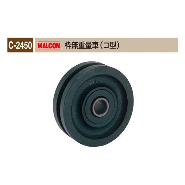 2個入 丸喜金属本社 C-2450 MALCON 枠無重量車(コ型) φ200 (C-2450 200)