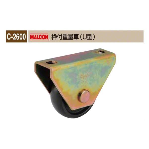 20個入 丸喜金属本社 C-2600 MALCON 枠付重量車(U型) φ105 (C-2600 100)