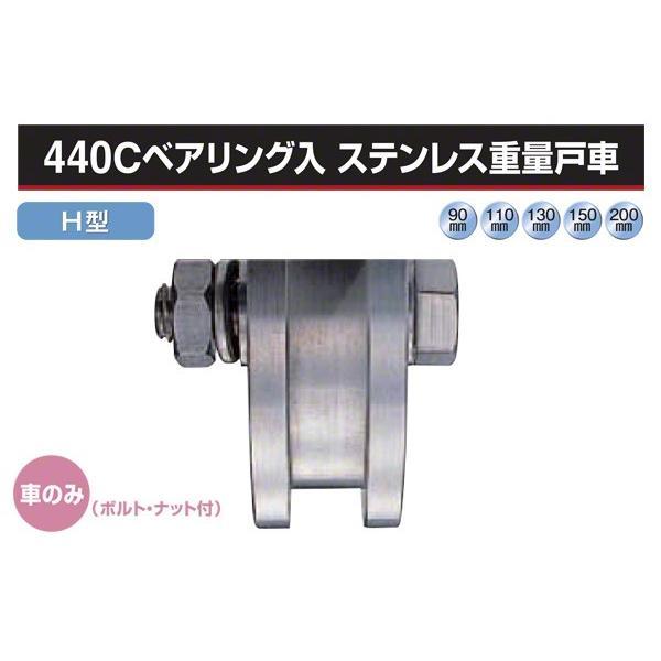 ヨコヅナ (車のみ) 440Cベアリング入 ステンレス重量戸車 (H型・ステン枠) φ200 (JCP-2006)