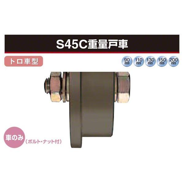 ヨコヅナ (車のみ) S45C重量戸車 (トロ車型・鉄枠) φ200 (JGP-2007)