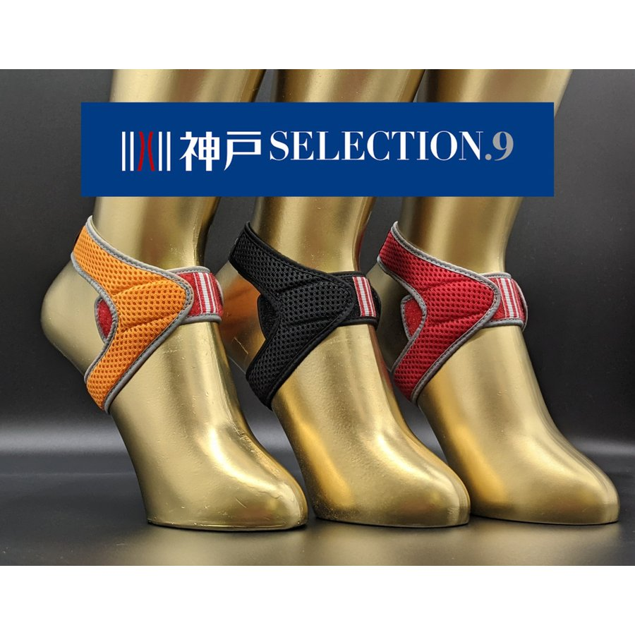 神戸セレクション 足首 サポーター 足首のガード こんにゃく足 対策 靴の中に使用可能 伸びない素材 足が軽いサポーター j MAX スポーツサポート|biformlab