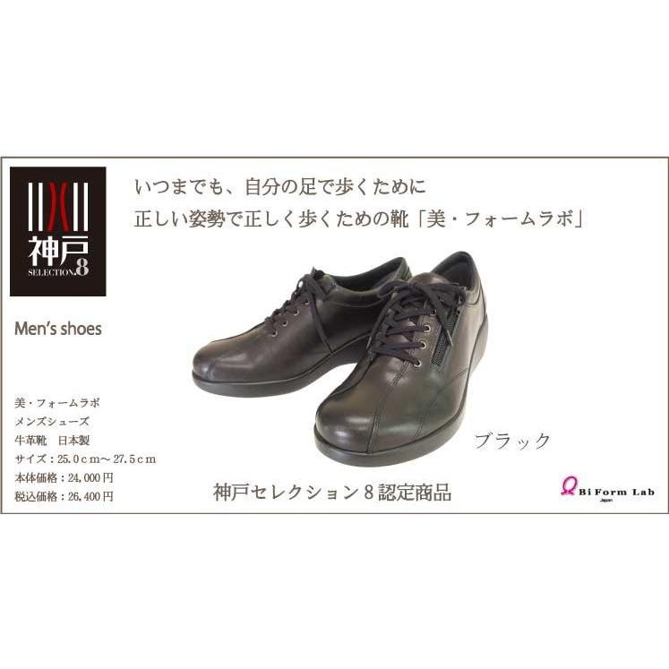 メンズシューズ 本革 日本製  姿勢 よ く正しく 歩く ための 靴 美フォームラボ 8080 biformlab