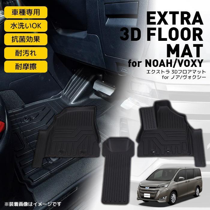 エクストラ 3Dフロアマット for ノア/ヴォクシー|EXTRA 3D FLOOR MAT for NOAH/VOXY|3D フロアマット TPE材質 立体成型 カーマット ズレ防止 消臭 抗菌効果|big-dipper7