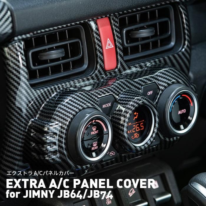EXTRA A/C PANEL COVER for JIMNY JB64/JB74|エクストラ A/Cパネルカバー for ジムニー JB64/JB74|エアコン エアコンパネル カバー カーボン柄 カーボン調|big-dipper7