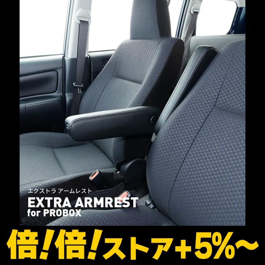 EXTRA ARMREST for PROBOX エクストラ アームレスト プロボックス トヨタ P160系 全グレード ヘッドレスト一体型、別体型対応|big-dipper7