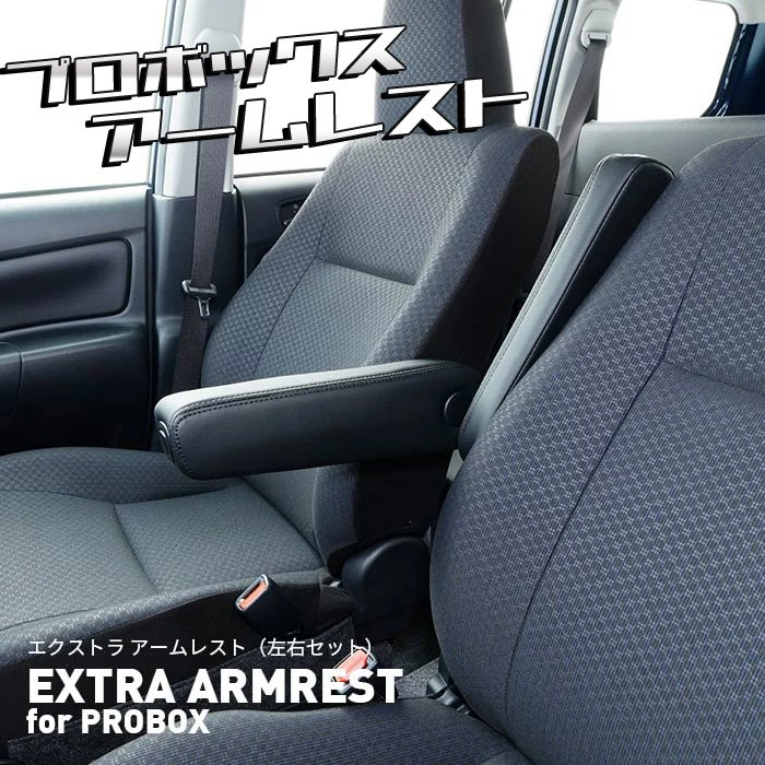 EXTRA ARMREST for PROBOX 【左右セット】エクストラ アームレスト for プロボックス アームレスト プロボックス トヨタ P160系 全グレード big-dipper7
