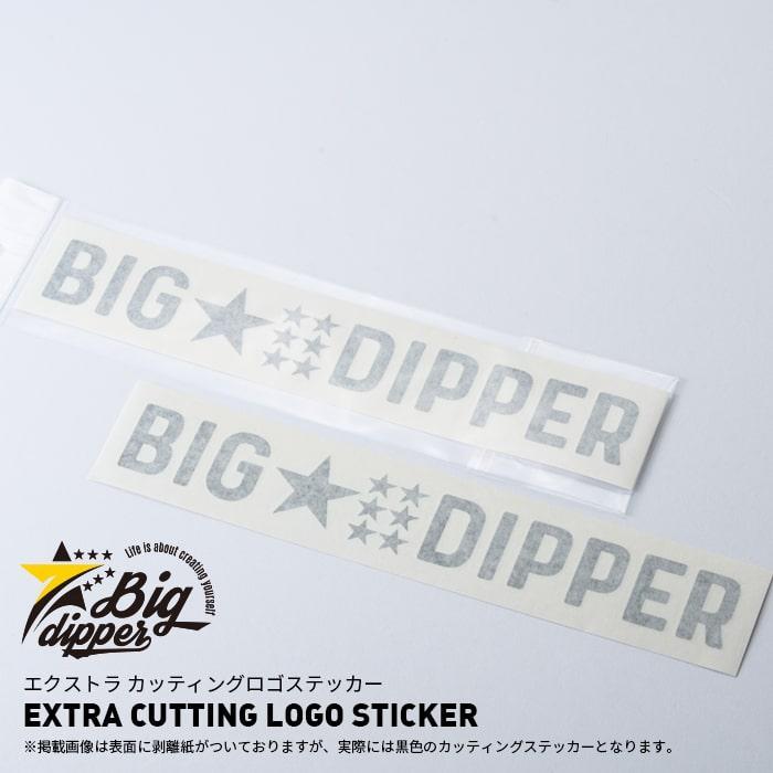 EXTRA CUTTING LOGO STICKER  エクストラ カッティングロゴステッカー ロゴステッカー ステッカー デカール シール big-dipper7