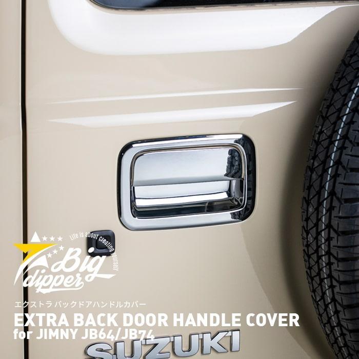 エクストラ バックドアハンドルカバー for ジムニー JB64/JB74|EXTRA BACK DOOR HANDLE COVER for JIMNY JB64/JB74|新型 ジムニー JB64 JB74|big-dipper7